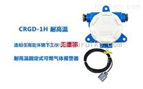 CRGD-1H耐高溫氫氣探測器廠家價格