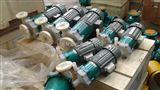 CQB32-20-110F氟塑料合金磁力泵