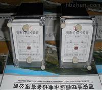 ZJX-3A长沙测控元件厂ZJX-3A水轮机信号报警装置厂直供