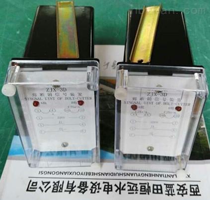 水轮机剪短报警器ZJX-3D/ZJX-3A剪断销信号装置