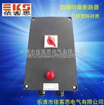 BLK8050-40A/380V防爆防腐断路器