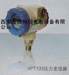 XPT133压力变送器冷却水供水管家-恒远测控专家