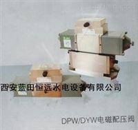 调整管路锁锭-电磁配压阀DPW型的设计特点