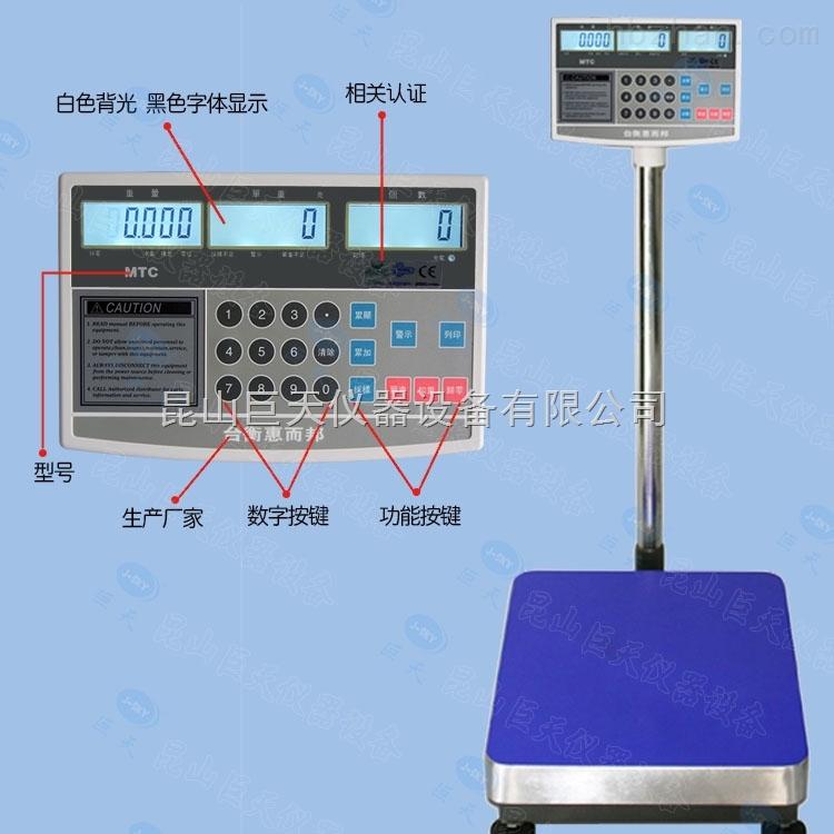 工厂50公斤电子称可以计算产品数量的台称价格