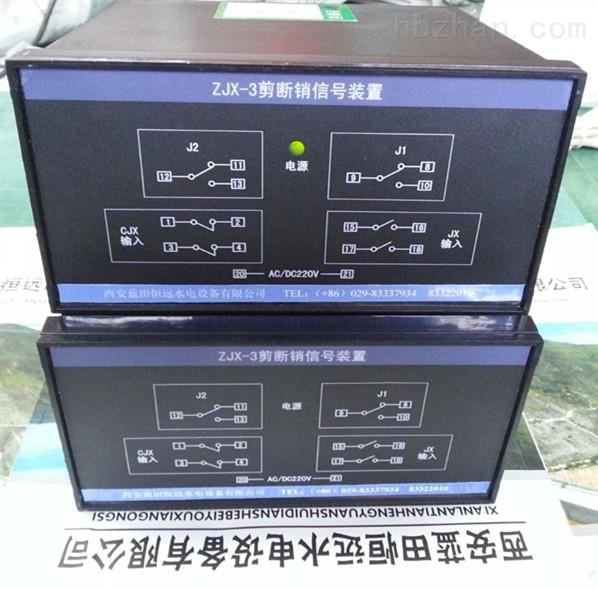 ZJX-3A-3D剪断销信号装置恒远水电设备