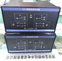 水电站自动化元件ZJX-3A型剪断销信号装置生产厂地