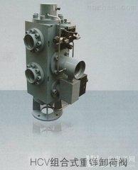 河北电站维修服务站HCV组合式重锤卸荷阀