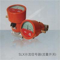 SLX示流信号器