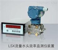 效率监测仪LSX流量水头效率监测装置
