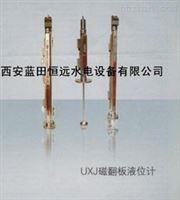 磁翻柱UXJ磁翻板液位计-磁翻柱水电开发增容改造维修站