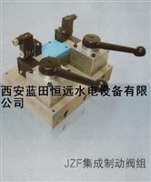 水轮发电机组制动工作回路JZF集成制动阀组