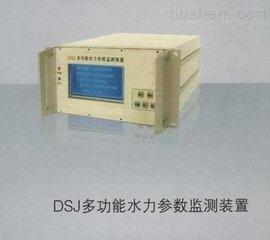 标准信号输出DSJ多功能流量水力参数监测装置使用说明