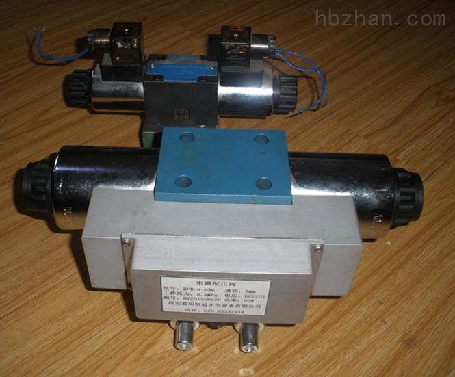 【HY】DPW-10-64型电磁配压阀中国优秀生产厂商