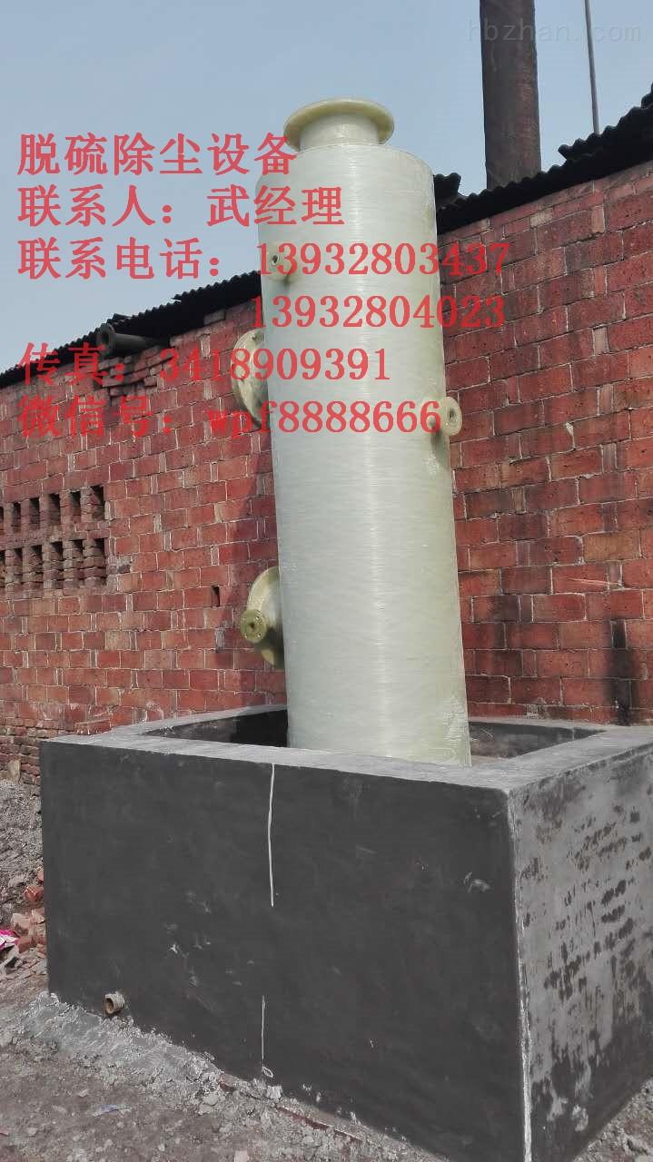 玻璃钢脱硫除尘塔 绵阳脱硫设备丨锅炉脱硫设备
