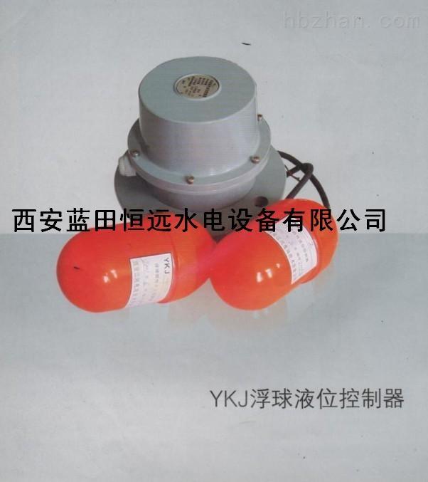 南京浮球液位控制器YKJ浮球液位开关报价说明