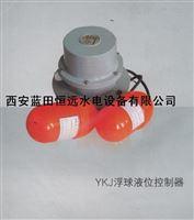 YKJ-3-10/YKJ-2-5YK废水池及液体槽液位测控YKJ-3-10/YKJ-2-5YKJ浮球液位控制器