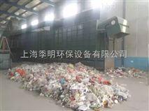 城市生活垃圾處理 全封閉機械化垃圾分選係統