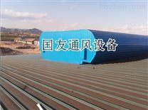 即墨市车间屋顶通风机国友厂房免电力通风天窗