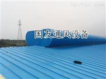 淄博市高容量自然通风器