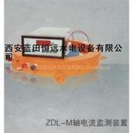 恒远核心部件控制器ZDL-M轴电流监测装置测量要求