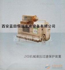 无源过速保护JXB机械液压过速保护装置