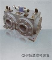 【恒远】QHF油源切换阀结构特点、技术特点