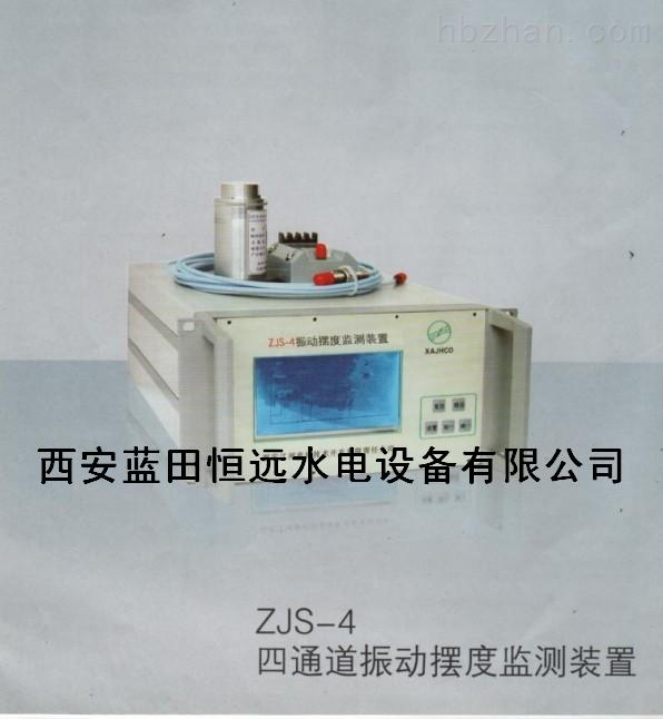 ZJS-4智能振动摆度监测仪-四通道智能数字化仪表