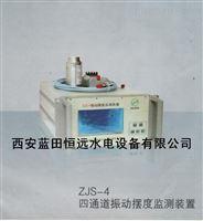 ZJS-4ZJS-4智能振动摆度监测仪-四通道智能数字化仪表