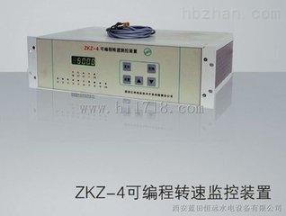 【高精度】ZKZ-4型可编程转速监控装置动报价