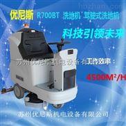 优尼斯电动手推式洗地机R700BT