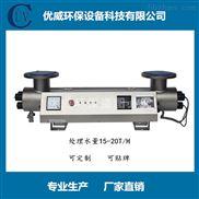 UV-UVC-240-湖南岳阳自来水紫外线消毒器