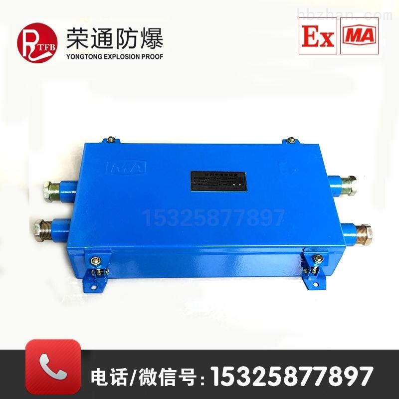 jhhg-2/2-fhg4二进二出矿用光纤接线盒 24芯矿用光缆接线盒