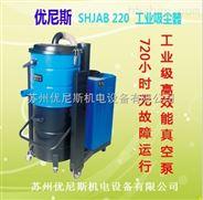 大功率工业真空吸尘器优尼斯厂家直销