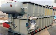 溶气气浮设备