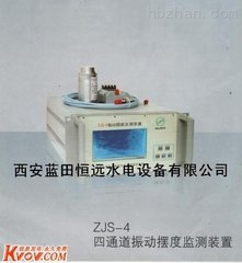 杭州ZJS-4智能振动摆度监测装置制做基地