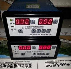 轮发电机组主轴摆度越限报警ZJS双通道振动摆度监测装置