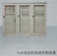 KJK高低压气系统KJK空压机自动控制装置品质监定图