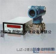 水轮机蜗壳流量监测LJZ-2智能流量差压监测装置