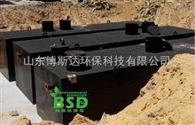 博斯达地埋式生活污水处理设备;高新技术