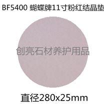 蝴蝶牌大理石石材翻新抛光专用垫优质耐磨更耐用进口产品台湾供应