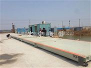天津100吨电子秤价格 3乘以16米SCS-100T电子汽车衡