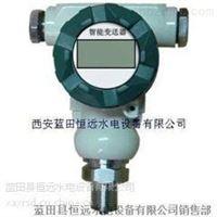 XPT133机组集油槽、蜗壳压力变送传感器XPT133说明书