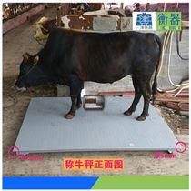 2吨称牛电子秤1.2*2米平台电子称-现货直销