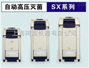 Tomy SX-300/SX-500/SX-700高壓蒸汽滅菌鍋