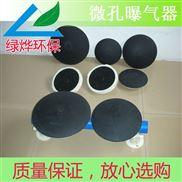 215曝气头|膜片式曝气器|弧形曝气盘