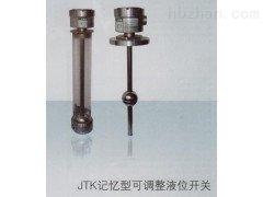 JTK磁浮子液位计JTK记忆型可调整液位开关生关厂商