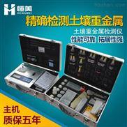 HM-ZSB-土壤重金属检测仪