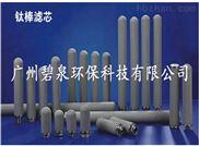 鈦棒過濾器濾芯供應商