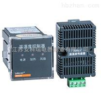 凝露控製器/智能型溫濕度控製器