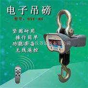 台湾樱花直视电子吊秤选型